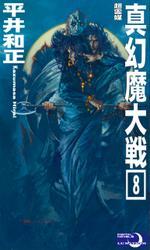 真幻魔大戦8 超霊媒