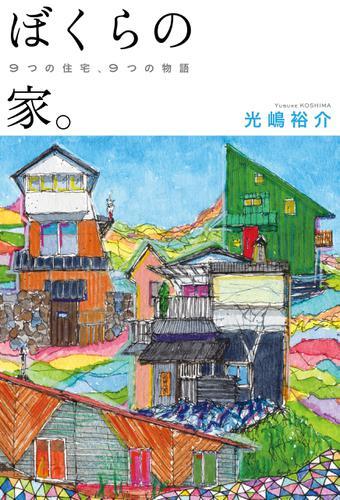 ぼくらの家。 9つの住宅、9つの物語 / 光嶋裕介
