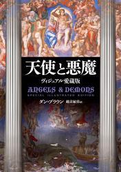 天使と悪魔 Special Illustrated Edition / ダン・ブラウン