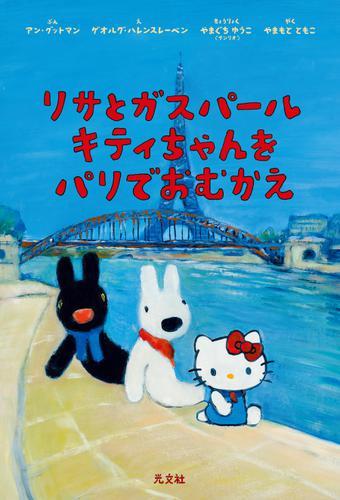 リサとガスパール キティちゃんをパリでおむかえ / アン・グットマン