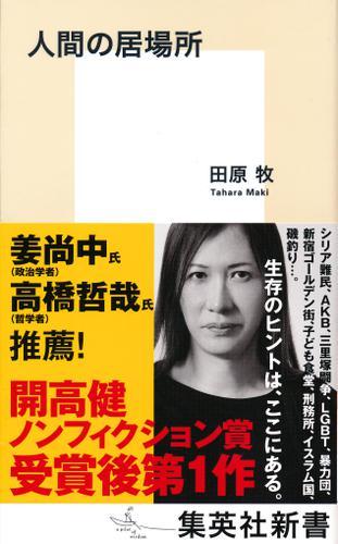 人間の居場所 / 田原牧
