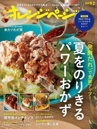 オレンジページ 2019年 9/2号 / オレンジページ編集部