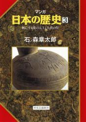 マンガ日本の歴史(古代篇) - 興亡する倭の五王と大嘗の祭