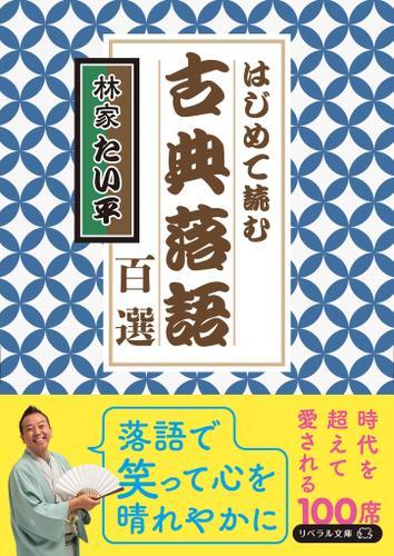 はじめて読む 古典落語百選 / 林家たい平