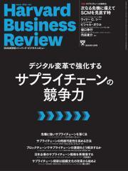 DIAMONDハーバード・ビジネス・レビュー (2020年12月号) / ダイヤモンド社