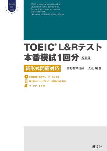 TOEIC L&Rテスト本番模試1回分 改訂版(音声ダウンロード付) / 宮野智靖