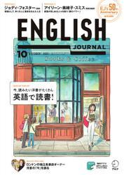 ENGLISH JOURNAL (イングリッシュジャーナル) (2021年10月号) / アルク