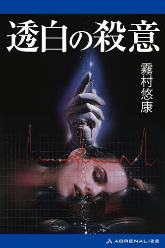 透白の殺意 / 霧村悠康