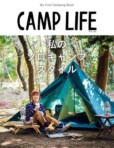 CAMPLIFE Spring&Summer Issue 2021 / 山と溪谷社=編