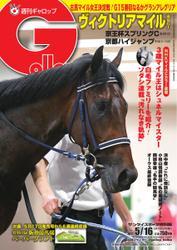 週刊Gallop(ギャロップ) (2021年5月16日号) / サンケイスポーツ