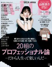 with (ウィズ) 2021年 9月号 / with編集部