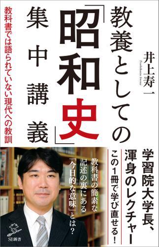 教養としての「昭和史」集中講義 教科書では語られていない現代への教訓 / 井上寿一