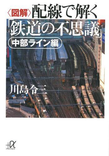 〈図解〉配線で解く「鉄道の不思議」 中部ライン編 / 川島令三