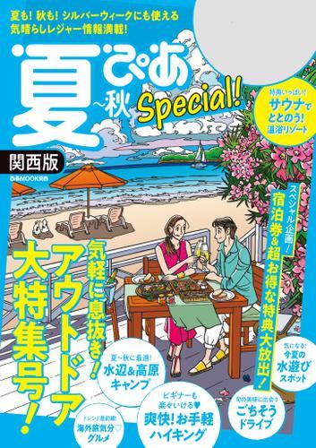 夏ぴあSpecial関西版2021 / ぴあMOOK関西編集部