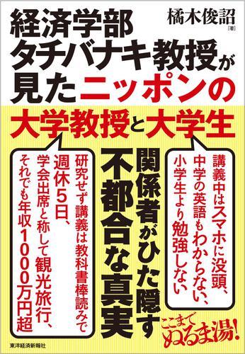 経済学部タチバナキ教授が見たニッポンの大学教授と大学生 / 橘木俊詔