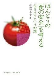 ほんとうの「食の安全」を考える : ゼロリスクという幻想 / 畝山智香子