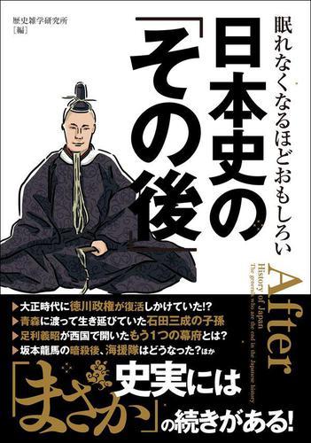 眠れなくなるほどおもしろい 日本史の「その後」 / 歴史雑学研究所