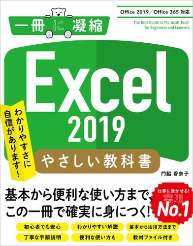 Excel 2019 やさしい教科書 [Office 2019/Office 365対応] / 門脇香奈子