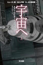 宇宙【そら】へ 上 / メアリ ロビネット コワル
