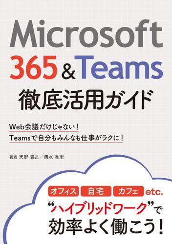 Microsoft 365&Teams徹底活用ガイド / 一般社団法人プロトレ天野 貴之