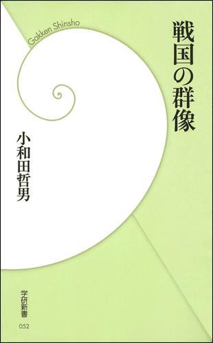 戦国の群像 / 小和田哲男