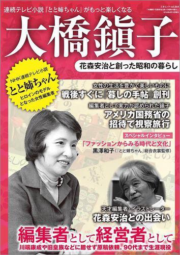 大橋鎭子 花森安治と創った昭和の暮らし / 三才ブックス