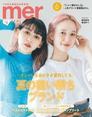 mer(メル) (2021年9月号) / ワン・パブリッシング