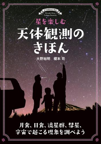 星を楽しむ 天体観測のきほん / 大野裕明
