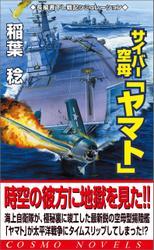 サイバー空母「ヤマト」(1)激戦渦巻く太平洋戦線へ / 稲葉稔
