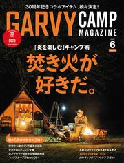 ガルヴィ 2021年6月号 / 実業之日本社