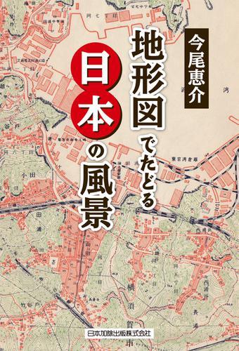 地形図でたどる日本の風景 / 今尾恵介