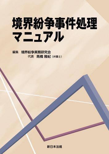 境界紛争事件処理マニュアル / 境界紛争実務研究会代表馬橋隆紀