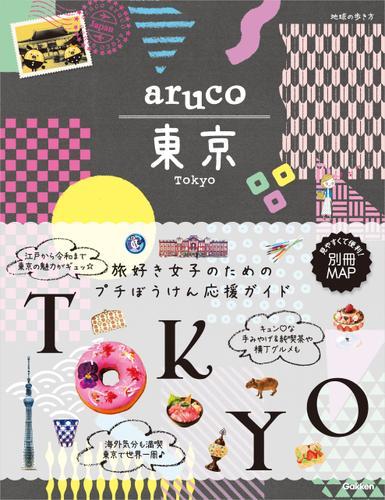 aruco 東京 / 地球の歩き方編集室