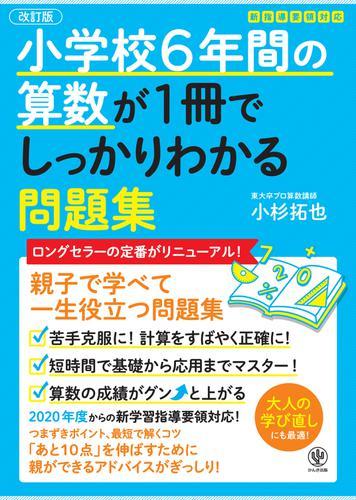 【改訂版】小学校6年間の算数が1冊でしっかりわかる問題集 / 小杉拓也