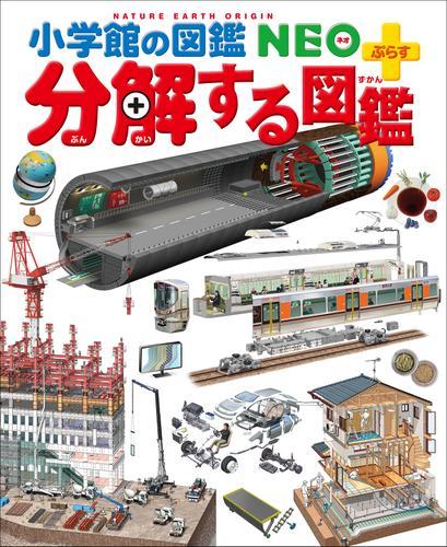小学館の図鑑NEO+ぷらす 分解する図鑑 / 森下信