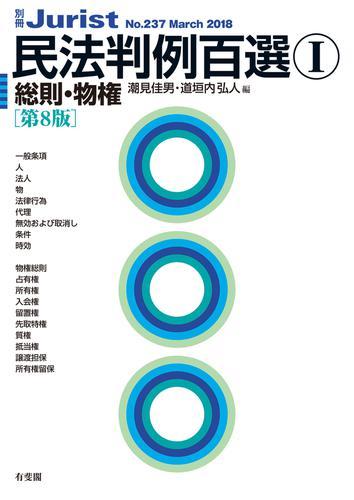 民法判例百選I 総則・物権(第8版) / 潮見佳男