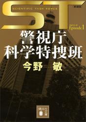 ST 警視庁科学特捜班 エピソード1<新装版> / 今野敏