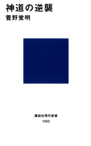 神道の逆襲 / 菅野覚明