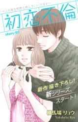 Love Silky 初恋不倫~この恋を初恋と呼んでいいですか~ story01 / 横馬場リョウ