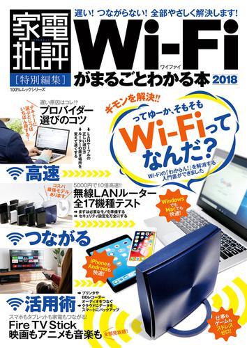 100%ムックシリーズ Wi-Fiがまるごとわかる本2018 / 晋遊舎