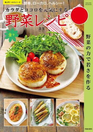カラダとココロを元気にする野菜レシピ / 汲玉