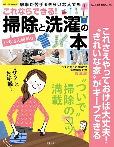 これならできる!いちばん簡単な掃除と洗濯の本 / 笠倉出版社