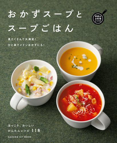 おかずスープとスープごはん / フーズ編集部