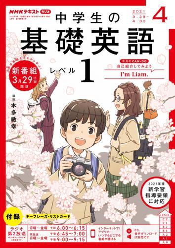NHKラジオ 中学生の基礎英語 レベル1 (2021年4月号) / NHK出版