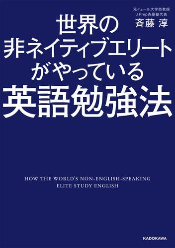 世界の非ネイティブエリートがやっている英語勉強法 / 斉藤淳
