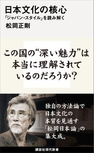 日本文化の核心 「ジャパン・スタイル」を読み解く / 松岡正剛