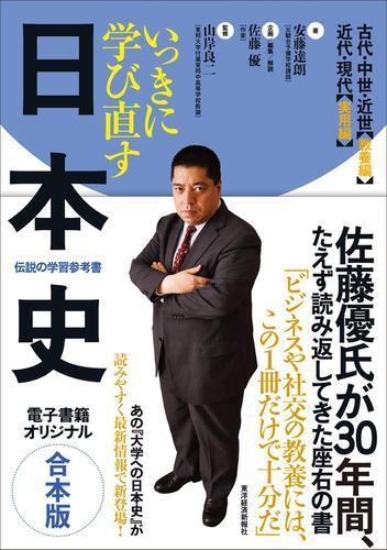 いっきに学び直す日本史 【合本版】 / 佐藤優