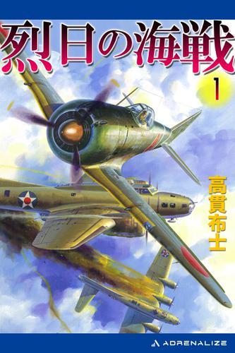 烈日の海戦(1) / 高貫布士