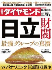 週刊ダイヤモンド (2021年10/2号) / ダイヤモンド社