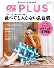 OZmagazinePLUS(オズマガジンプラス) (2017年夏号)
